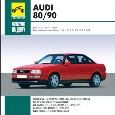 Руководство по ремонту Audi 100 1982-1990