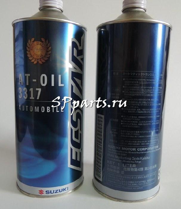 Мысло трансмиссионное синтетическое оригинальное Suzuki для  АКПП ATF 3317, 1 литр, Япония